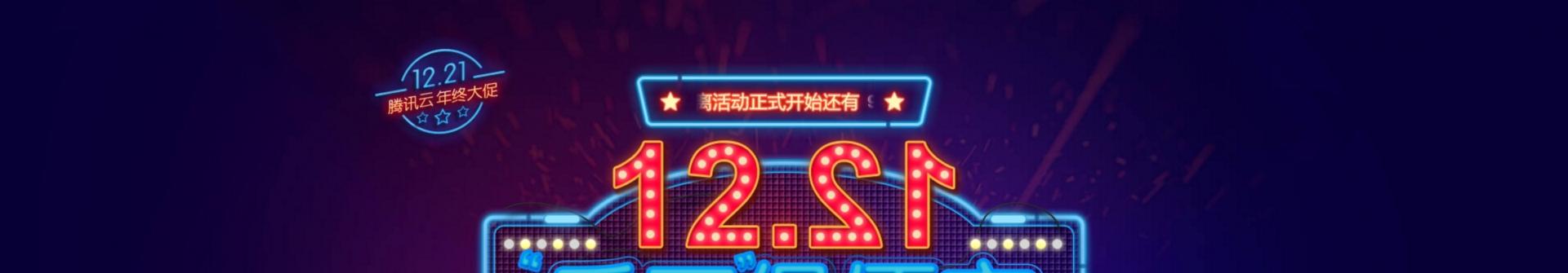 [腾讯云]1221,反正很便宜